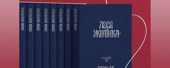 Повне нецензуроване зібрання творів Лесі Українки з'явилося у вільному продажу