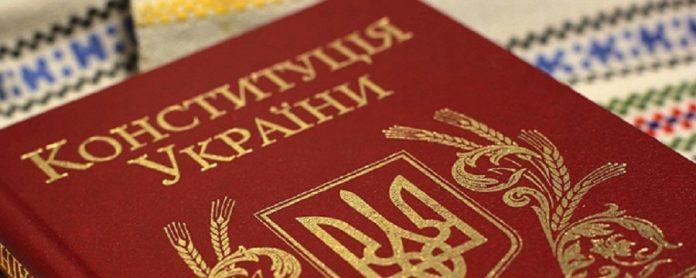 Кабмін ухвалив програму відзначення Дня Конституції