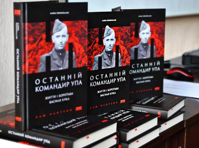 У Сухопутних військах презентували книгу, присвячену останньому командиру УПА