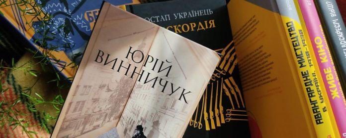 Топ продажів «Книжкового Арсеналу»: українські видавці розповіли, що обирали читачі
