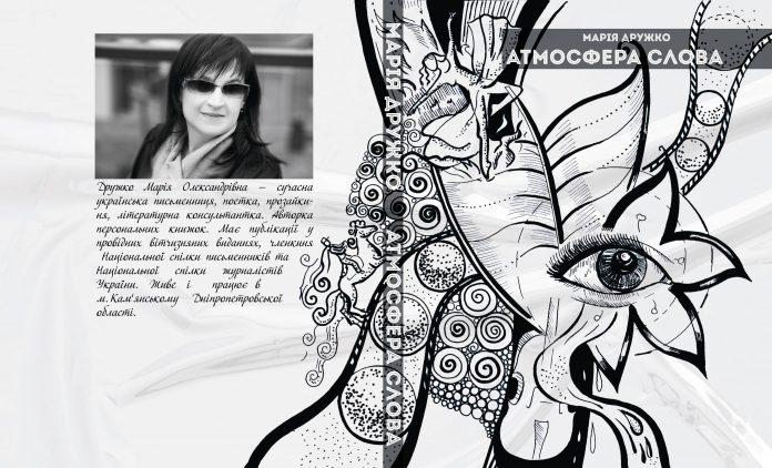 Юлія Купіч. Рецензія на поетичну збірку Марії Дружко «Атмосфера слова»