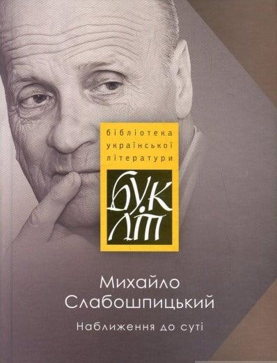 Звернення до шанувальників Михайла Слабошпицького