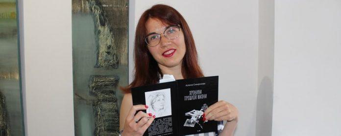 Сумська письменниця Альона Смірнова презентувала книгу «Хроніки минулого життя»