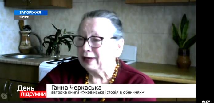 Ганна Черкаська випустила книгу «Українська історія в обличчях»