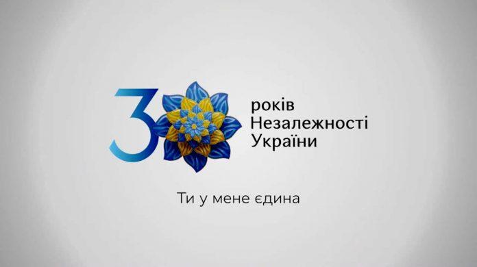 Мінкульт розробив айдентику до святкування 30-річчя Незалежності України