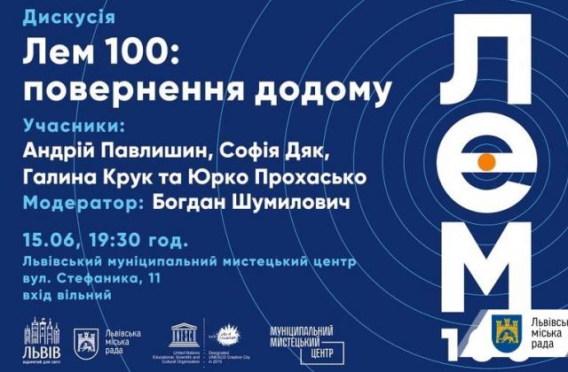 Львів'ян запрошують на дискусію «Лем100: повернення додому»
