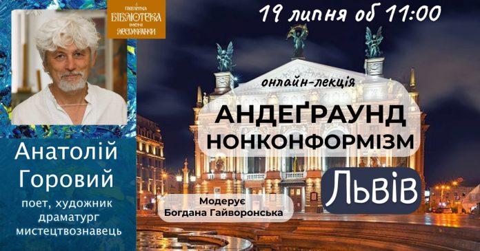 Відбудеться мистецька онлайн-лекція «Андеграунд і нонконформізм: Львів»