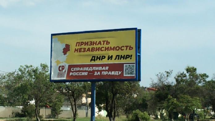 В Севастополі окупанти закликають визнати незалежність незаконних угруповань «ДНР» і «ЛНР»…