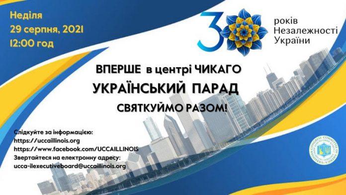 В Чикаго до Дня Незалежності України відбудеться український парад
