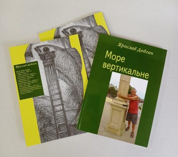 У «Лілеї-НВ» вийшла нова книжка поезій Ярослава Довгана