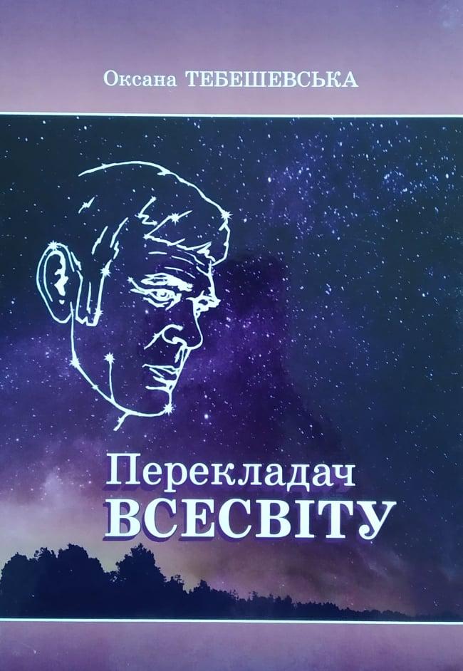 Побачила світ книжка Оксани Тебешевської  «Перекладач Всесвіту»