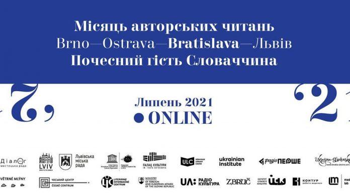 В Україні розпочинається літературний фестиваль «Місяць авторських читань»