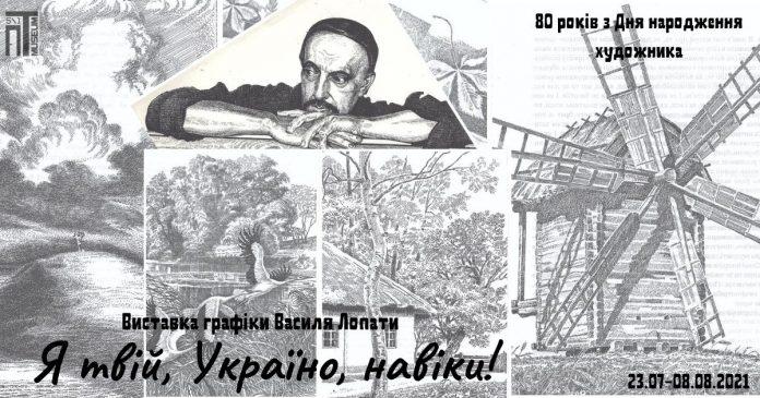 Відкривається виставка графіки «Я твій, Україно, навіки!»