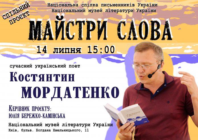 «Майстри слова»: запрошуємо на зустріч із Костянтином Мордатенком