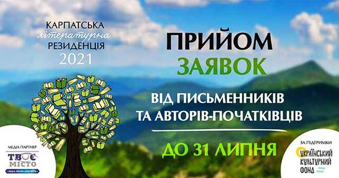 Карпатська Літературна Резиденція 2021