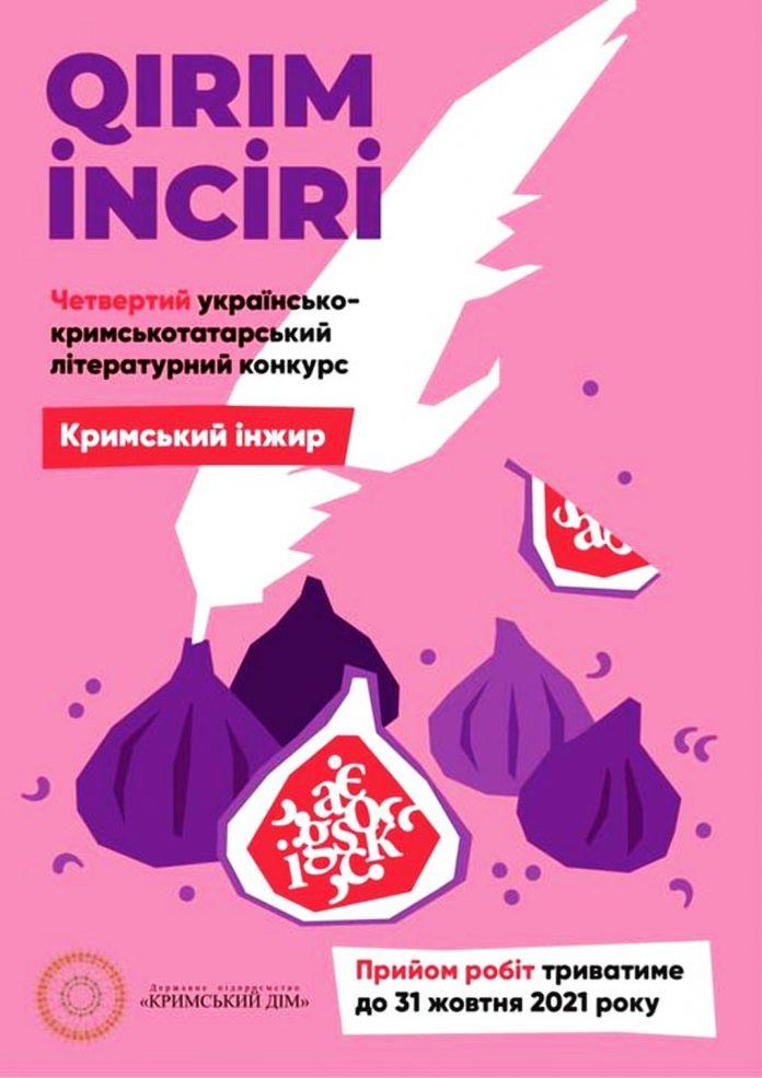 «Кримський Інжир / Qırım inciri» оголошує четвертий конкурс поетів, прозаїків та…