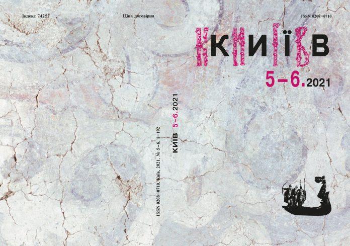 Вийшов новий випуск журналу «Київ» № 5-6, 2021