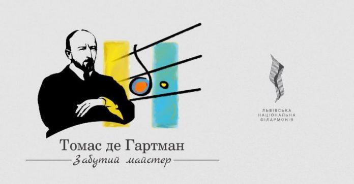 У Львові вперше в Україні відбудеться фестиваль Томаса де Гартмана