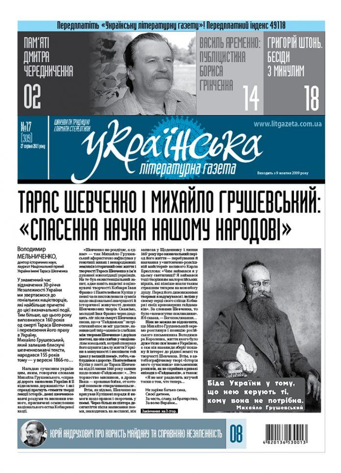 Надруковане число 17 (309) «Української літературної газети»