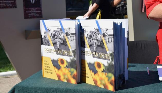 «Непереможені»: у Кропивницькому презентували книгу про героїв АТО/ООС