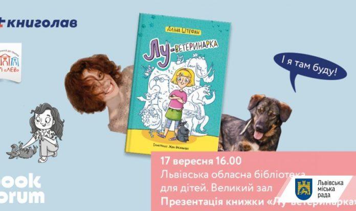 На Форумі видавців презентуватимуть книжку для дітей за участі вихованця ЛКП…