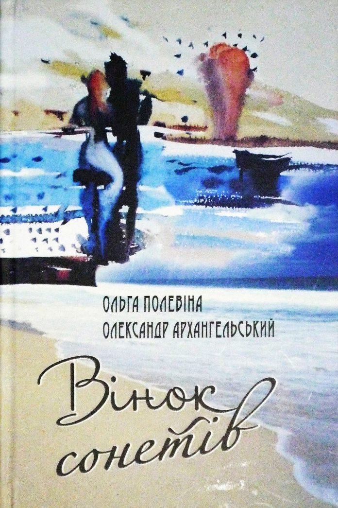 Рецензія на роман Ольги Полевіної та Олександра Архангельського «Вінок сонетів»